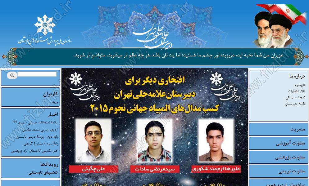 دبیرستان علامه حلی تهران