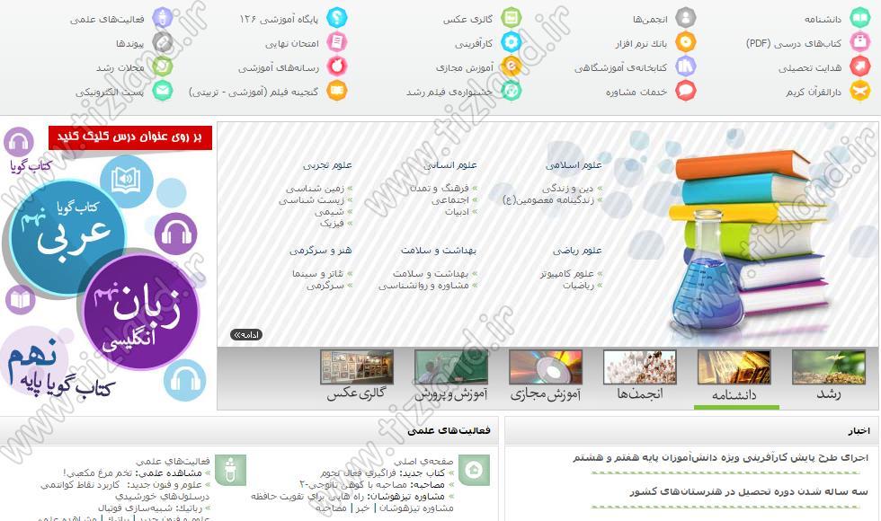 شبکه ملی مدارس
