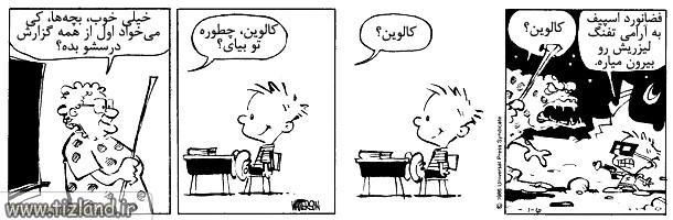 طنز آموزشی