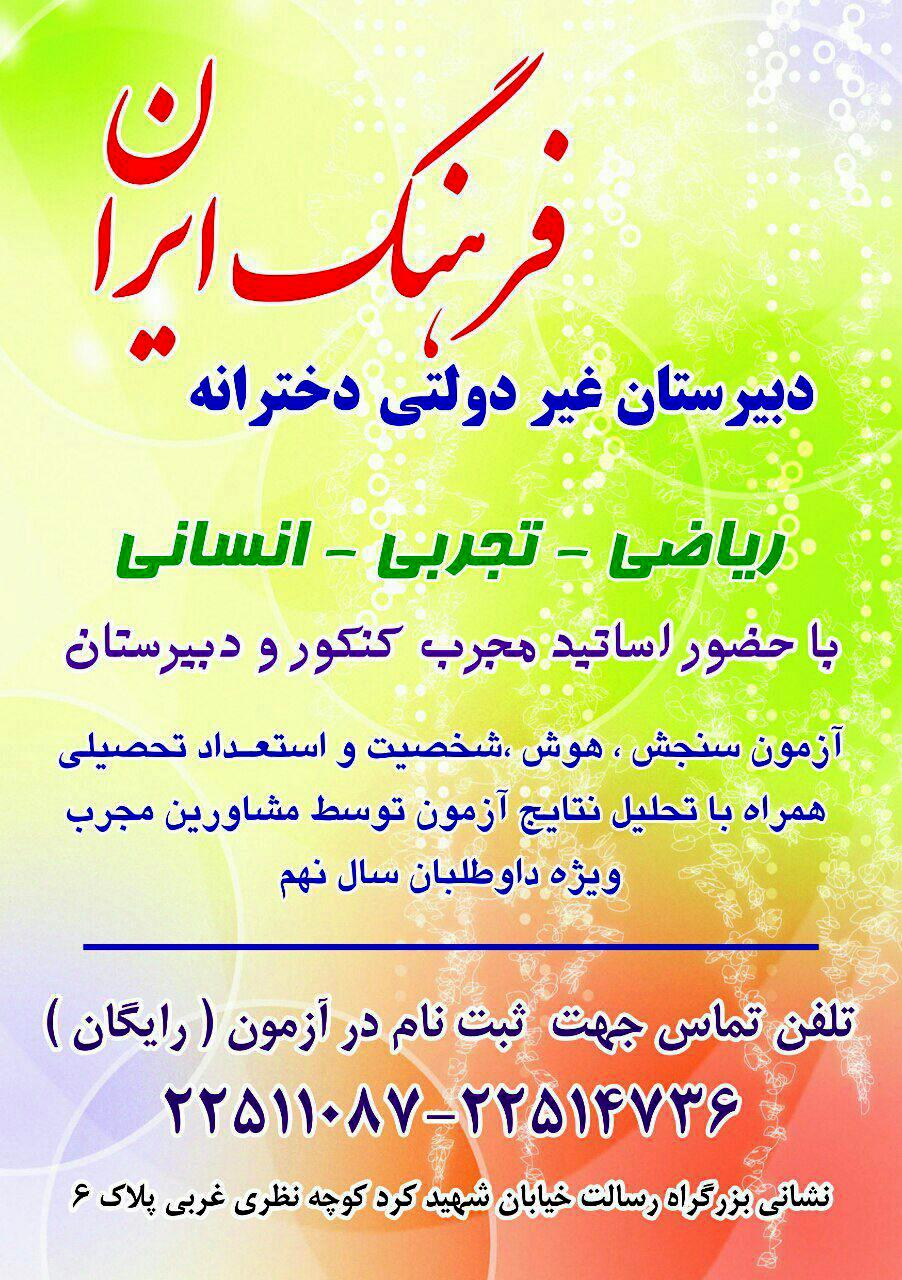 شرایط ثبت نام دبیرستان دخترانه غیر تی فرهنگ ایران