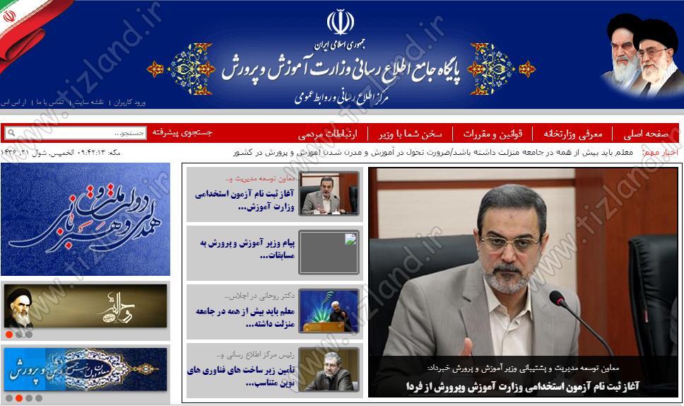 سایت وزارت آموزش و پرورش