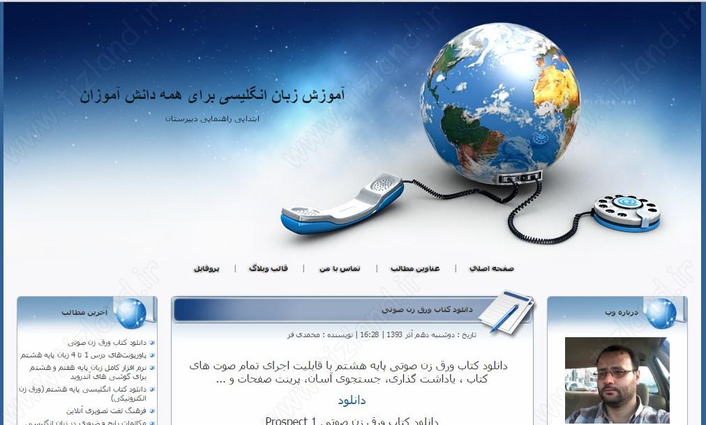 وبلاگ آموزش زبان