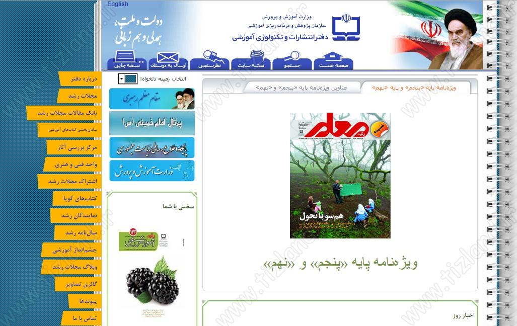 انتشارات و تکنولوژی آموزشی