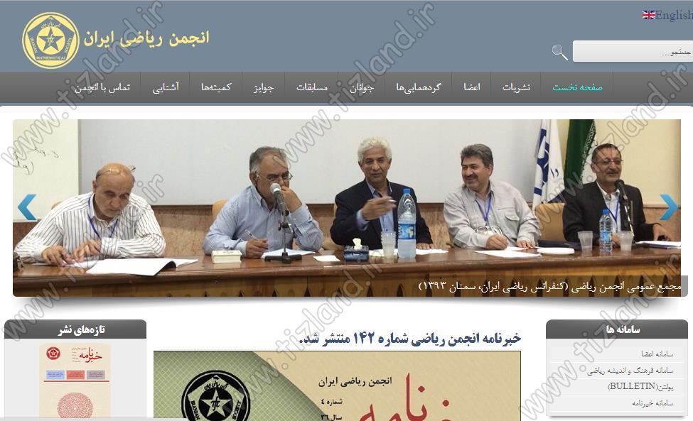 انجمن ریاضی ایران