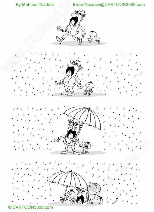 کاریکاتور مهر پدری