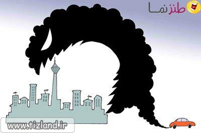 کاریکاتور آلودگی هوا تهران
