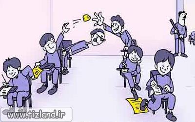 کاریکاتور تقلب در مدرسه