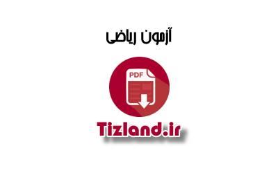 آزمون نوبت اول ریاضی ششم آذربایجان غربی بهمن 92
