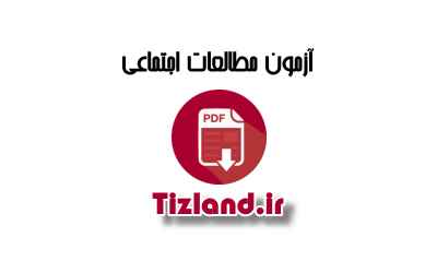 آزمون مطالعات اجتماعی ششم اصفهان دی 92