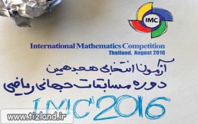 آغازثبت نام آزمون انتخابی مسابقات جهانی ریاضی IMC2016 -تایلند