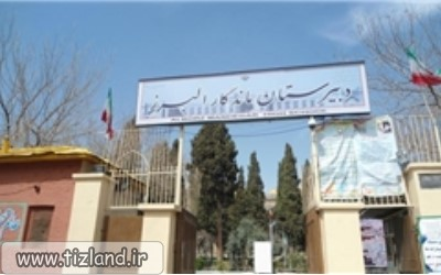 آزمون ورودی به پایه دهم دبیرستان ماندگار البرز جمعه 24 اردیبهشت برگزار می شود