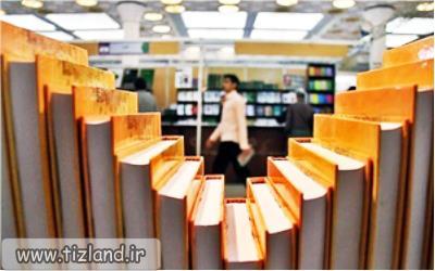 نمایشگاه کتاب 13 تا 23 اردیبهشت 96 برگزار می شود