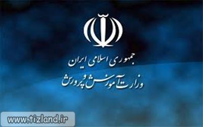 احتمال برگزاری آزمون استخدامی وزارت آموزش و پرورش در مهرماه