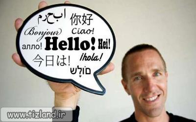 تیزهوشی مغز با یادگیری یک زبان دیگر