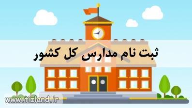 آغاز ثبت اطلاعات مدارس کل کشور در سرزمین تیزهوش ها