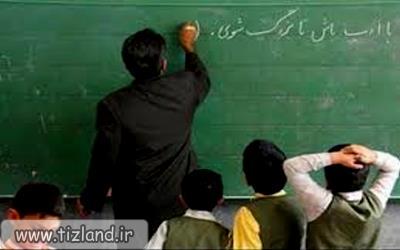 شیوه نامه رتبه بندی حرفه ای معلمان ابلاغ شد