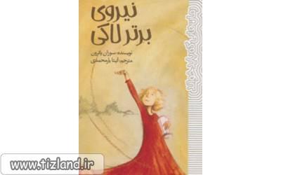 «نیروی برتر لاکی» به کتابفروشی های ایران راه یافت