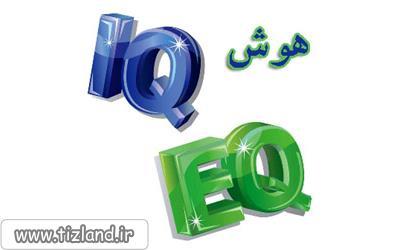 EQ مهم تر است یا IQ؟