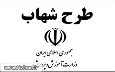 61 هزار دانش آموز استان تهران تحت پوشش طرح ملی شهاب