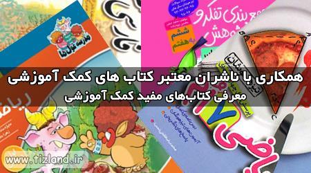 معرفی کتاب های کمک درسی ناشران و مولفان در سرزمین تیزهوش ها