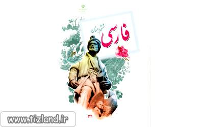 معنی شعر ای وطن فارسی ششم