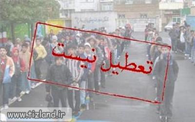 مدارس کشور روز شنبه 29 آبان دایر است