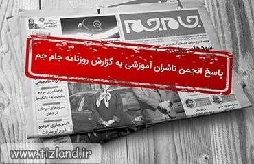 پاسخ انجمن ناشران آموزشی به گزارش روزنامه جام جم