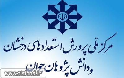 امکان اصلاح اطلاعات در سامانه ثبت نام «آزمون ورودی مدارس سمپاد» تا 7 اسفند