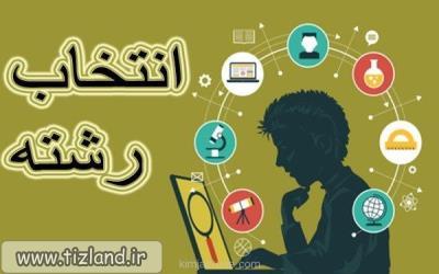 جزئیات ملاک انتخاب رشته دانش آموزان