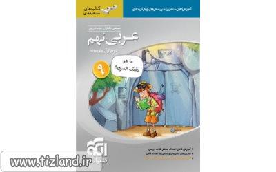 عربی نهم (سه بعدی)