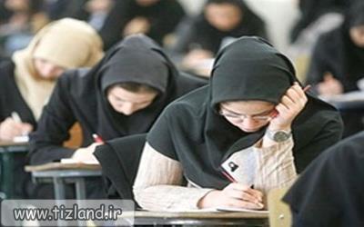 تاثیر 30 درصدی نتایج امتحانات نهایی در کنکور