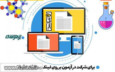 شرکت در آزمون آنلاین و جامع علوم هفتم