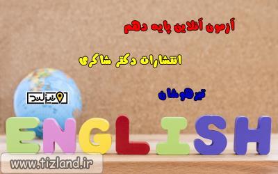 شرکت در آزمون آنلاین و جامع زبان انگلیسی دهم