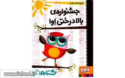 جشنواره بالا درختی اوا (دفترچه خاطرات جغد 1)