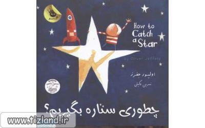 چطوری ستاره بگیریم؟