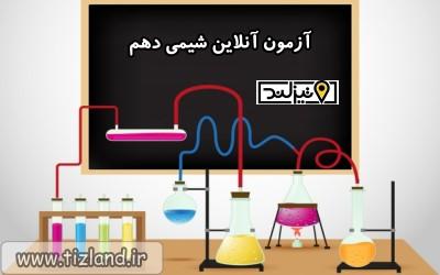 شرکت در آزمون آنلاین مبحثی شیمی دهم (فصل اول)