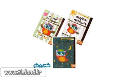 مجموعه دفترچه خاطرات جغد