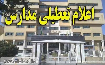 تعطیلی کلیه مدارس و ادارات آموزش و پرورش تهران در 14 مرداد