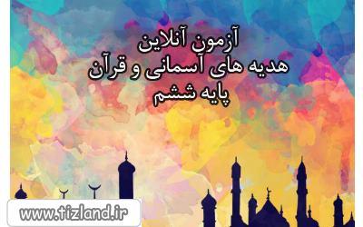 شرکت در آزمون جامع هدیه های آسمانی و قرآن پایه ششم ابت ( شاکری)