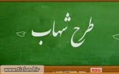 انتقاد معاون وزیرآموزش و پرورش به طرح «شهاب» و جداسازی دانش آموزان