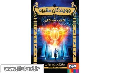 جویندگان مقبره 1 ( کتاب مردگان)