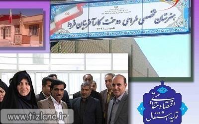 اولین هنرستان کار آفرینی کشور در استان کرمان افتتاح شد