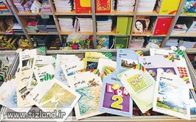 آغاز توزیع کتب درسی دوره های «متوسطه اول و دوم» از 20شهریور در کتابفروشی ها