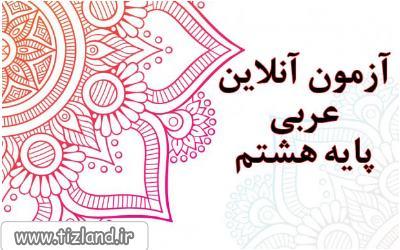 شرکت درآزمون جامع عربی پایه هشتم متوسطه ( شاکری)