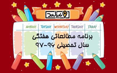 برنامه مطالعاتی هفتگی سال تحصیلی 96-97
