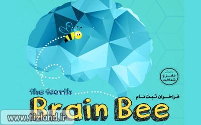 مهلت ثبت نام دانش آموزان در مسابقه «دانش مغز»