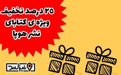 هدیه ویژه روز دانش آموز