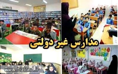 صندوق حمایت از توسعه مدارس غیردولتی پس از 20 سال تصویب شد