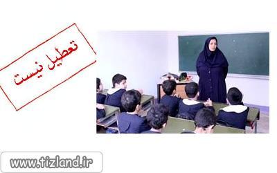 مدارس شهر تهران امروز دایر است