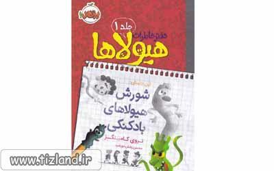 معرفی کتاب دفتر خاطرات هیولاها (9 جلدی)